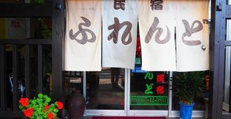 Sudomari Minshuku Friend - Hostel - Yakushima - Building