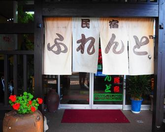 Sudomari Minshuku Friend - Yakushima - Building