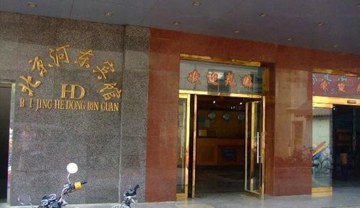 北京富潤酒店菜市口店 - 北京