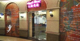 Angels' Hostel -Taipei Ximen - טאיפיי