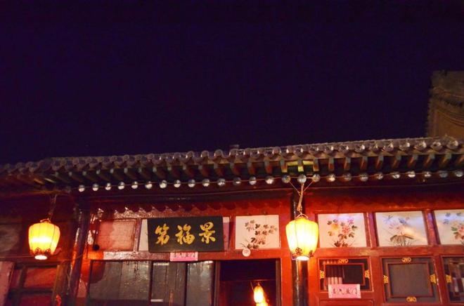 Pingyao Jingfudi Homestay 1st Branch - Pingyao