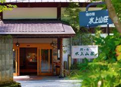 Minakamisanso - Minakami - Rakennus