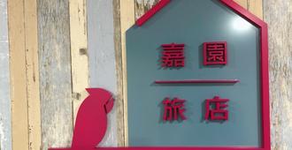 Jia Inn - Tainan City