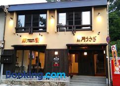 Oyado Tsukiusagi - Hatsukaichi - Edificio