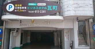 Business Hotel Kawaramachi - Takamatsu