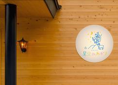 Guesthouse Hoshizora no Akari - Matsumoto - Comodidade do quarto