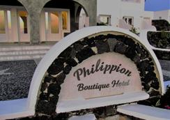 Philippion Boutique Hotel - Thera - Outdoors view