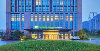 Holiday Inn Express Chongqing University Town - Chongqing - Building