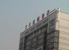 7Days Inn Weifang Railway Station - Вэйфан - Здание