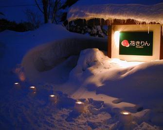 Pension Hana Kirin - Kitashiobara - Outdoors view