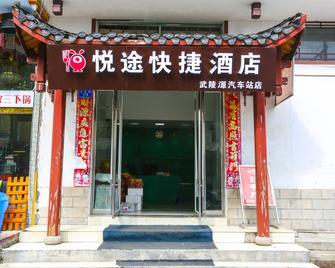Yuetu Express Hotel - Wulingyuan - Gebouw