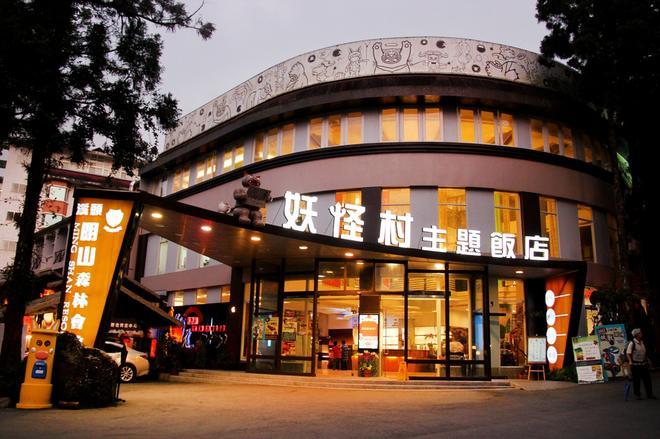 Monster Village Hotel - Nantou City - Building