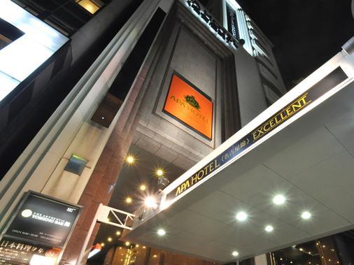Apa Hotel Nagoya Nishiki Excellent - Nagoya - Κτίριο