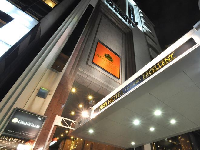 Apa Hotel Nagoya-Nishiki Excellent - Nagoya - Rakennus