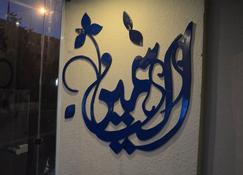Jasmine leaves hotel apartment - Amman - Room amenity