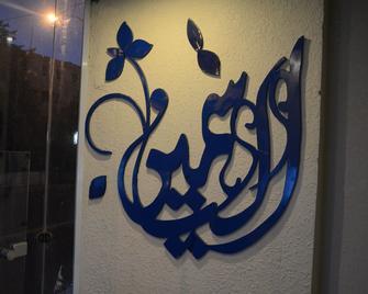 Jasmine leaves hotel apartment - Amman - Værelsesfaciliteter
