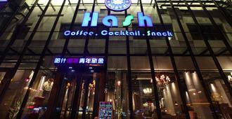Harbin Hash International Youth Hostel - חרבין - בניין