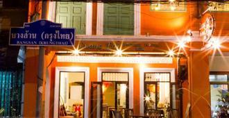 Luang Poj Boutique Hostel - Ранонг
