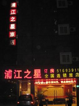 Pujiang Star Inn Lancun Road - Shanghai - Shanghai - Rakennus