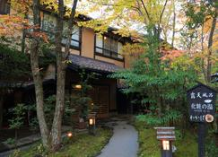 Ryokan Wakaba - Minamioguni - Bedroom