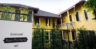 Baan Pra Nond Bed & Breakfast - Băng Cốc - Toà nhà