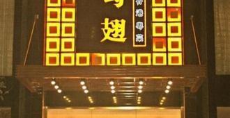 Tang Dynasty Hotel - Xi'an - Xi'an