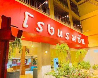 Sun Hotel - Phetchaburi - Будівля