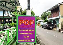 Pop Guest House - Trat - Näkymät ulkona