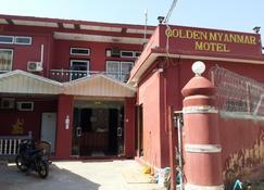 Golden Myanmar Guest House - Nyaung-U - Bâtiment