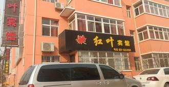 Hongye Hotel XI'an Xianyang Airport - Xianyang