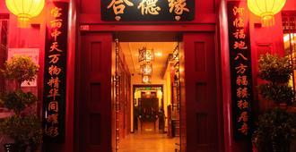 北京合德緣四合院酒店 - 北京