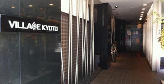 Village Kyoto - Kioto - Pasillo