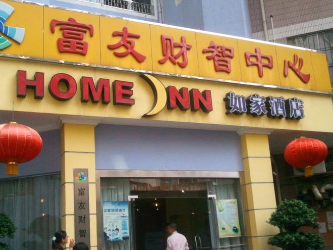 Home Inn - Cantón - Edificio