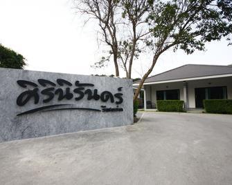 Siriniran Resort - Sattahip