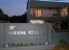 Morning Star Guest House - Bagan