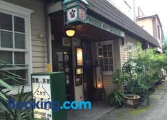 International Inn Kokage - Beppu - Building