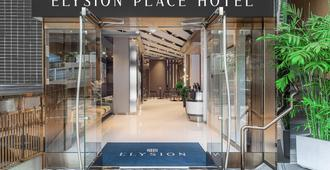 Elysion Place Hotel Causeway Bay (Formerly Le Petit Rosedale Hotel) - Hong Kong - בניין