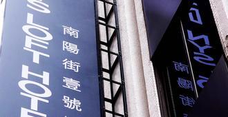 Nys Loft Hotel - Taipei