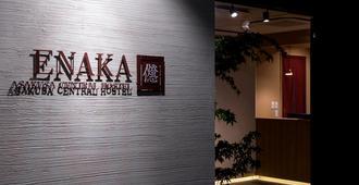 Samurai Hostel Asakusa - Tô-ky-ô - Hành lang