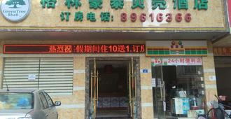 Jitong Hotel Green shell Hotel - Shenzhen