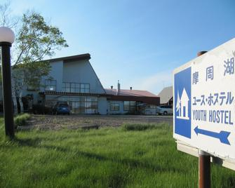 Mashuko Youth Hostel - Teshikaga - Gebouw