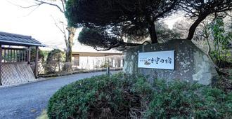 Top Resort Hakone Onsen Goku no Yado - Hakone - Outdoor view
