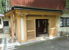 Onsen Minshuku Sakaeya - Shizukuishi - Building