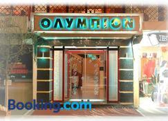 Hotel Olympion - Kateríni - Building