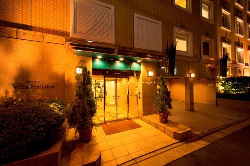 Hotel Villa Fontaine Jimbocho - Τόκιο - Κτίριο
