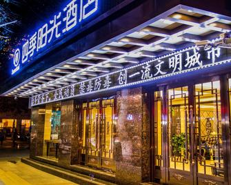Dunhuang Season Boutique Hotel - Dunhuang - Gebouw