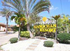Kiangchan resort - Chumphon - Exterior