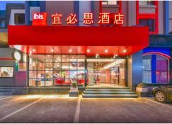 宜必思桂林象山公園酒店 - 桂林 - 建築