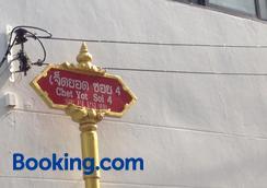 班布華旅館 - 清萊 - 清萊 - 飯店設施