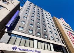 Daiwa Roynet Hotel Kokura-Ekimae - Kitakyūshū - Edificio